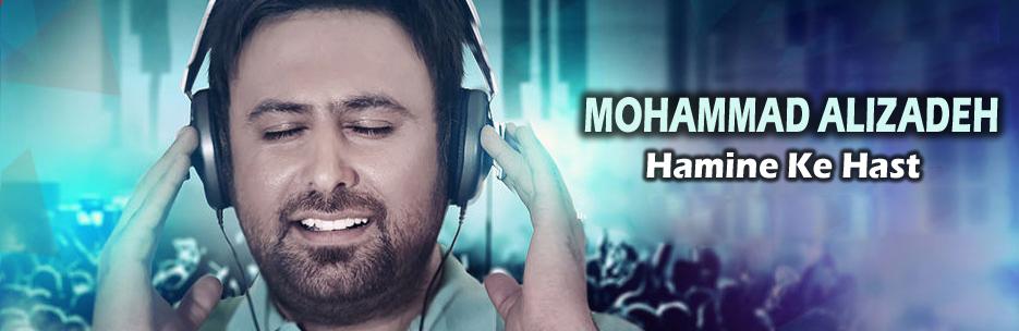 آهنگ جدید محمد علیزاده به نام همین همینه که هست