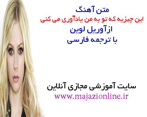 متن آهنگ این چیزیه که تو به من یادآوری می کنی ازآوریل لوین با ترجمه فارسی