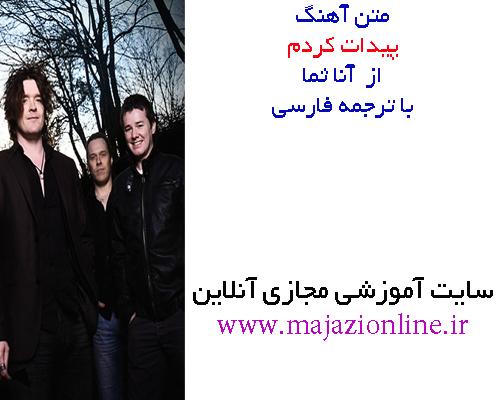 متن آهنگ پیدات کردم از آنا ثما با ترجمه فارسی