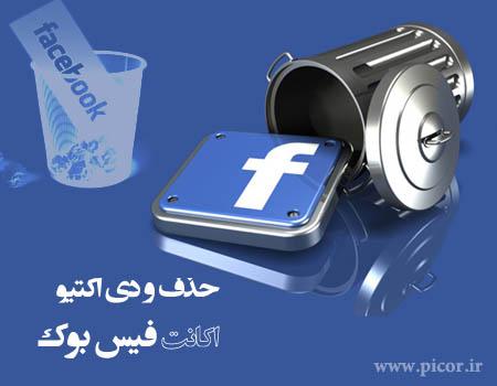 اموزش حذف کردن و غیر فعال کردن دائمی فیس بوک