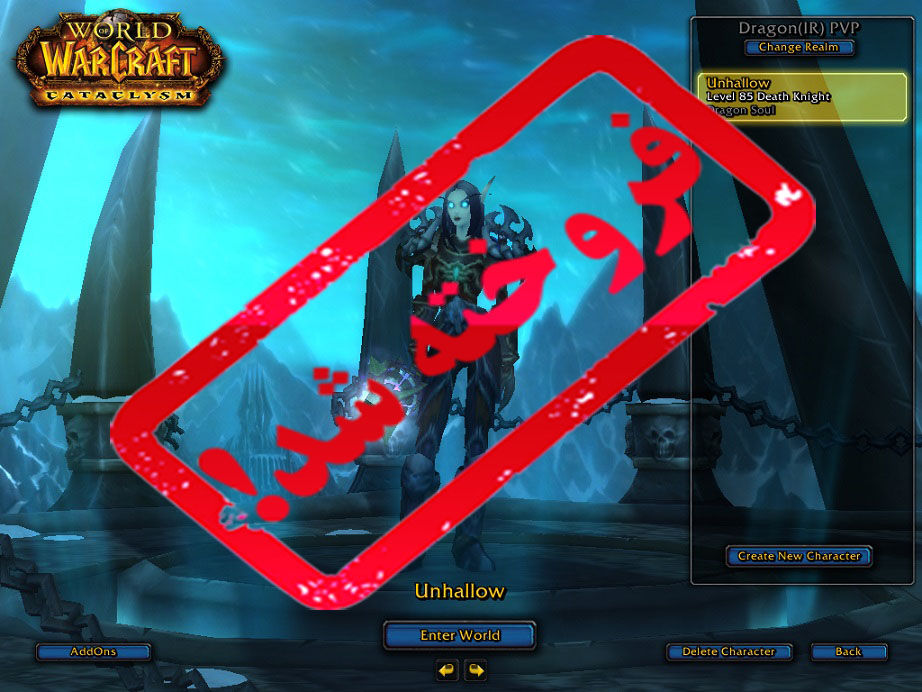 فروش هیرو | wowzone.ir | Death Knight