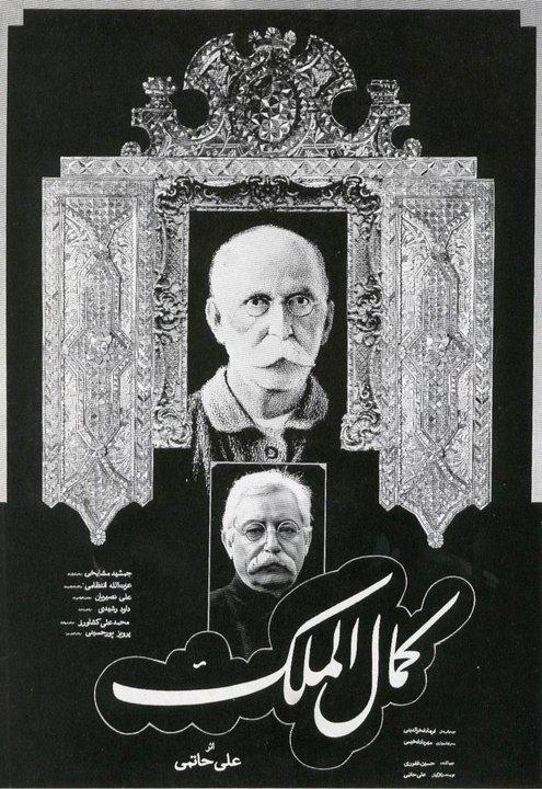 دانلود فیلم ایرانی کمل الملک