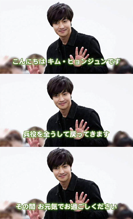 [Voice] Kim Hyun Joong - Japan Mobile Site Update [15.05.19]