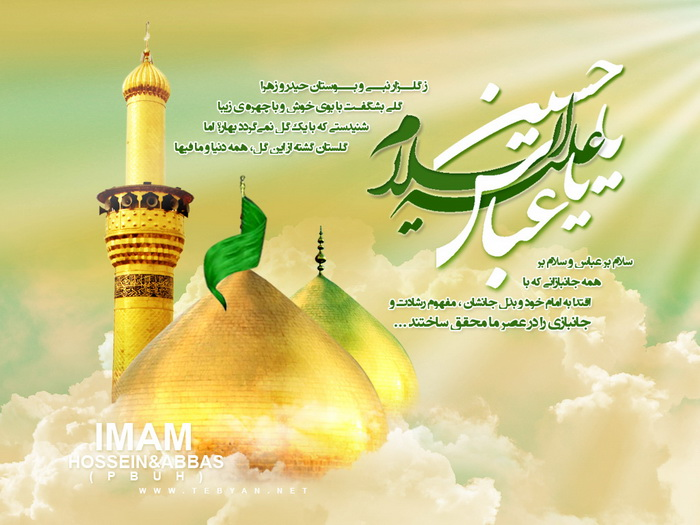 تصاویر مربوط به ولادت حضرت ابوالفضل العباس سلام الله علیه
