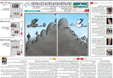 آلودگی هوا/ روزنامه جهان صنعت/ بهروز فیروزی