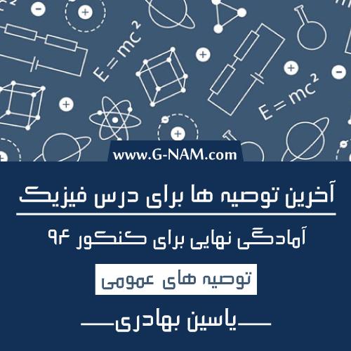 آخرین توصیه ها برای درس فیزیک – توصیه های عمومی
