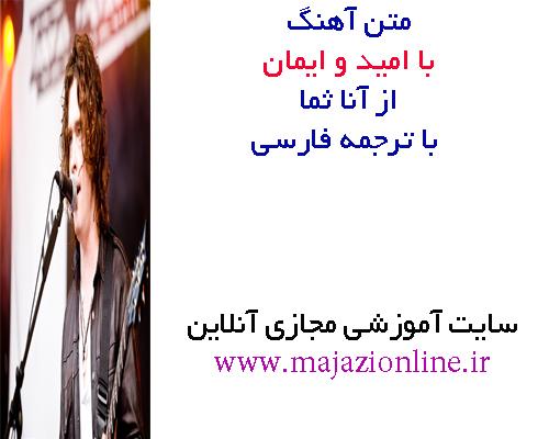 متن آهنگ با امید و ایمان از آنا ثما با ترجمه فارسی