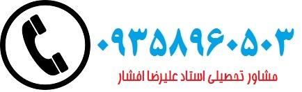 مرکز مشاوره و انگیزش تحصیلی افشار