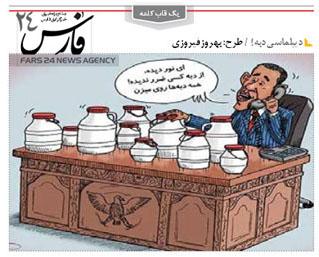 دیپلماسی دبه!/طرح: بهروز فیروزی / خبرگزاری فارس