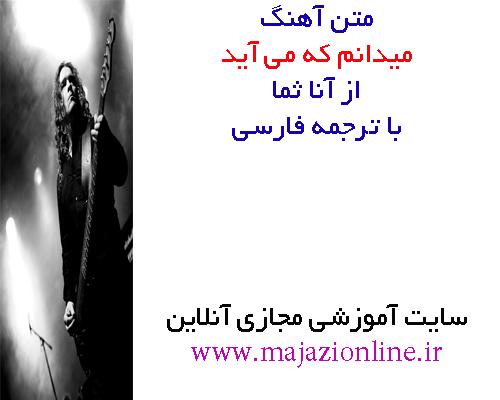 متن آهنگ میدانم که می آیداز آنا ثما با ترجمه فارسی