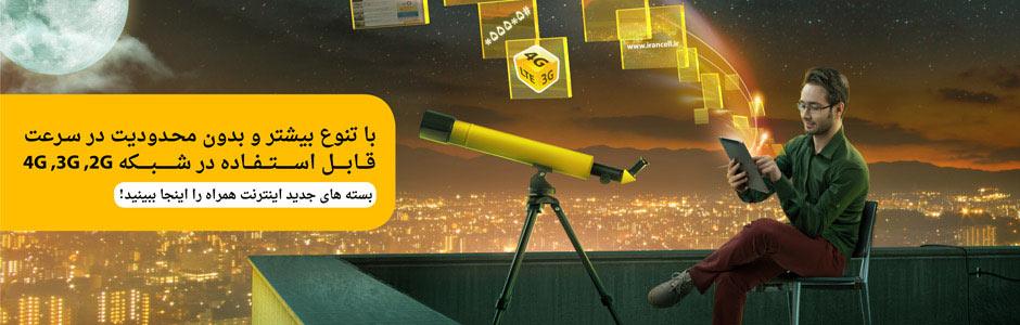 بسته های اینترنت همراه ایرانسل