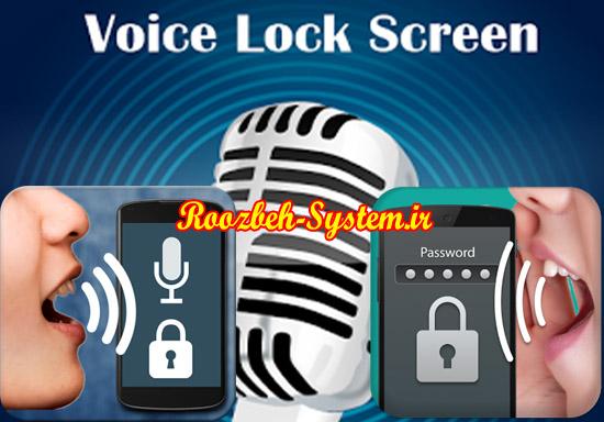 باز كردن قفل گوشی با روش دستور صوتی + دانلود نرم افزار Voice Lock Screen