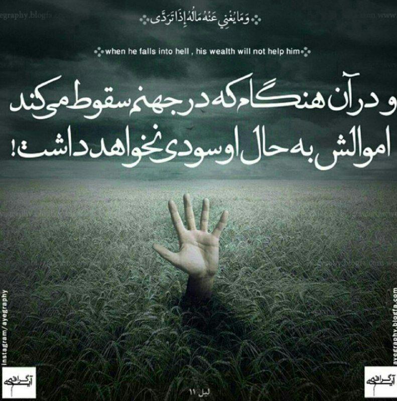 میلاجرد ,  آیات قرآن