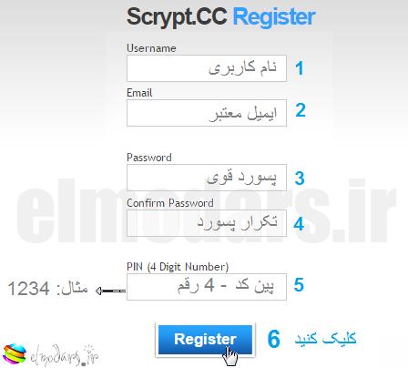 آموزش ثبت نام در سرور  scrypt (علم و درس)