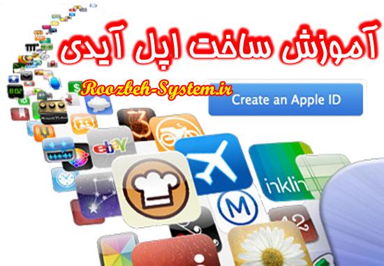 آموزش قدم به قدم ایجاد اکانت Apple ID برای آیفون و آیپد