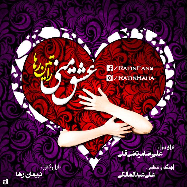 راتین رها - عشق منی / Ratin Raha - Eshqe Mani