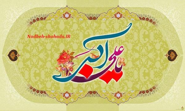 سیمای حضرت علی اکبر علیه السلام دعای ندبه مراغه