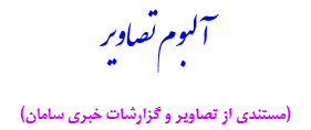 مستندی جامع از تصاویر و گزارشات خبری شهرستان سامان