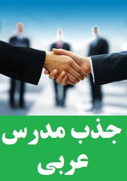 جذب مدرس مکالمه عربی قواعد عربی و ترجمه در مرکز تخصص زبان عربی کنکور دبیرستان