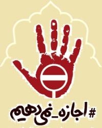 #اجازه_نمی_دهیم