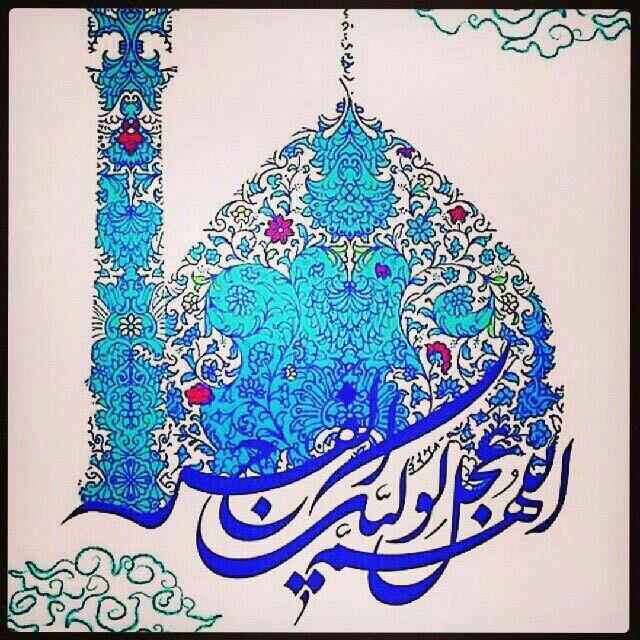 Image result for ?یا حجه ابن الحسن?