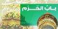 """بابُ الحرم""""                                           پایگاه متن روضه و اشعارمذهبی""""ویژه مداحان"""