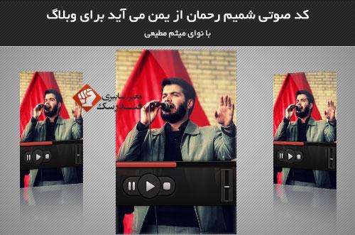 کد صوتی شمیم رحمان از یمن می آید برای وبلاگ