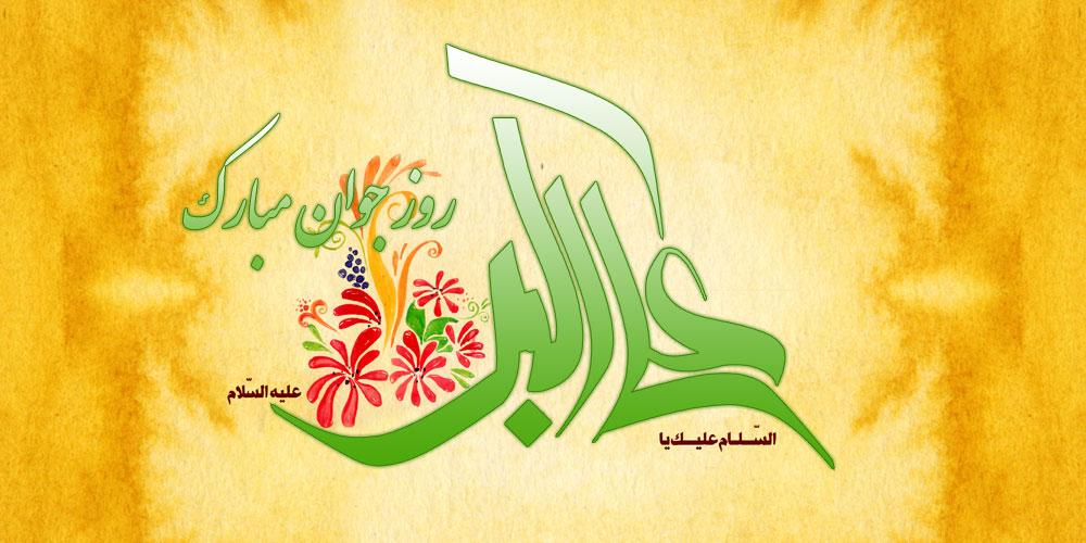 http://s6.picofile.com/file/8191024534/1_AliAkbar_al.jpg