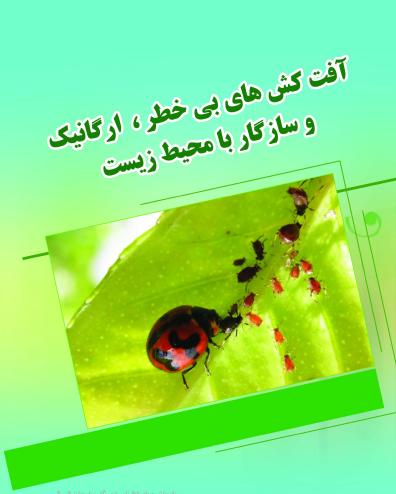 دانلود کتاب آفت کش های بی خطر، ارگانیک و سازگار با مجیط زیست