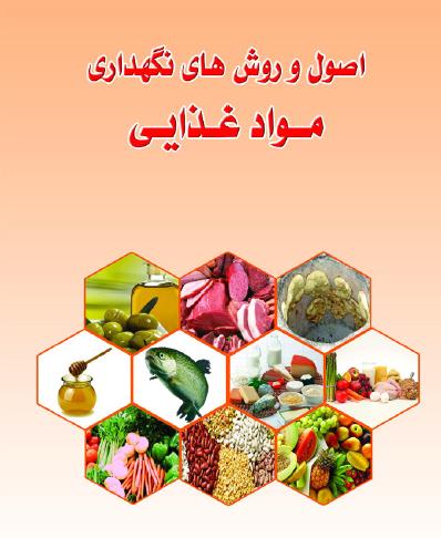 دانلود کتاب اصول و روش های مواد غذایی