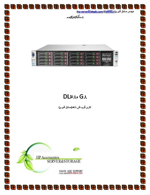 اموزش -جزوه سرور-جزوات شبکه