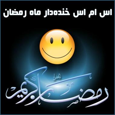 اس ام اس خنده دار ماه رمضان 94 -جوک ماه رمضان 94-اس ام اس جدید روزه گرفتن خنده دار