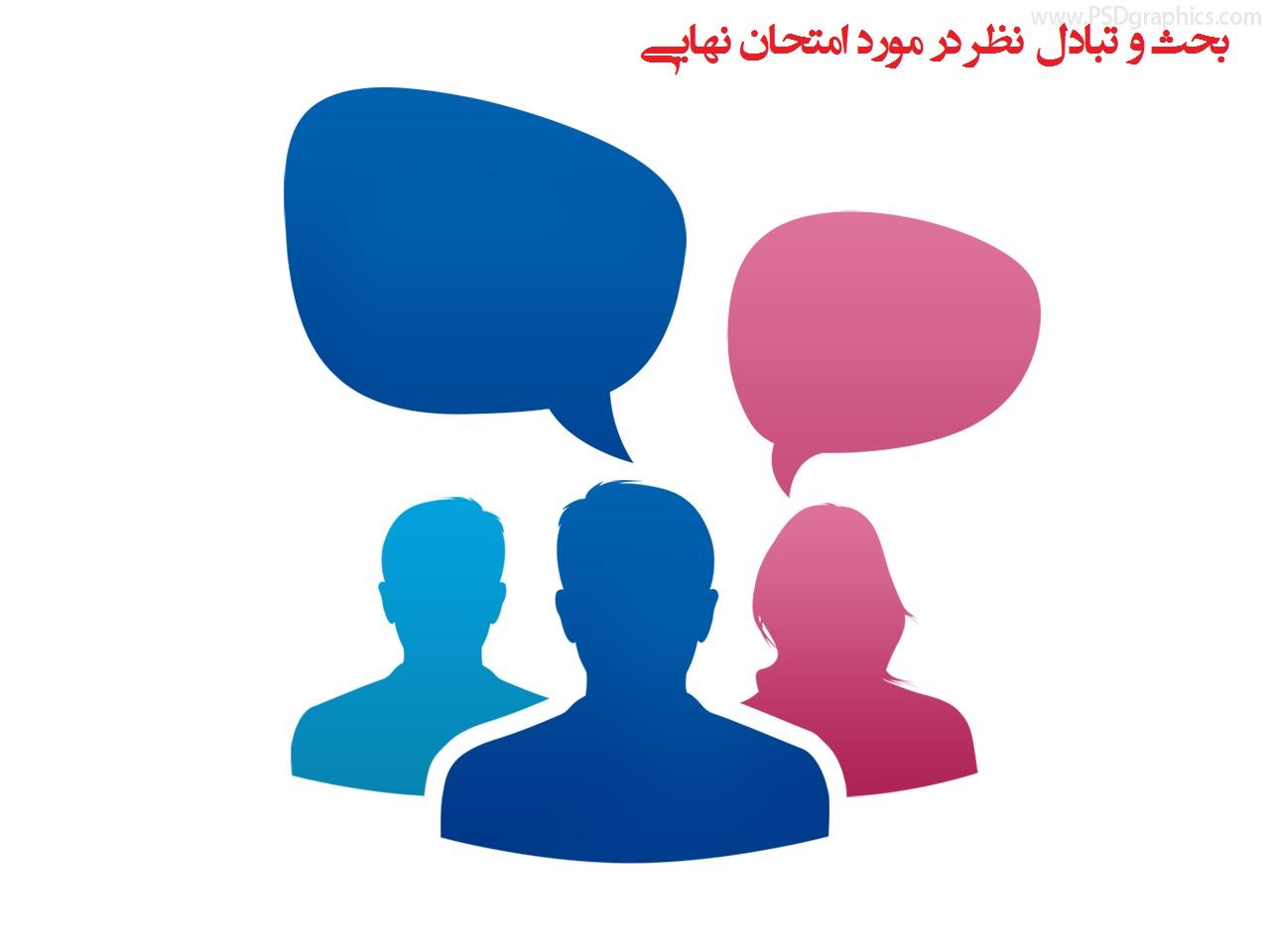 فارسی شدن تلگرام