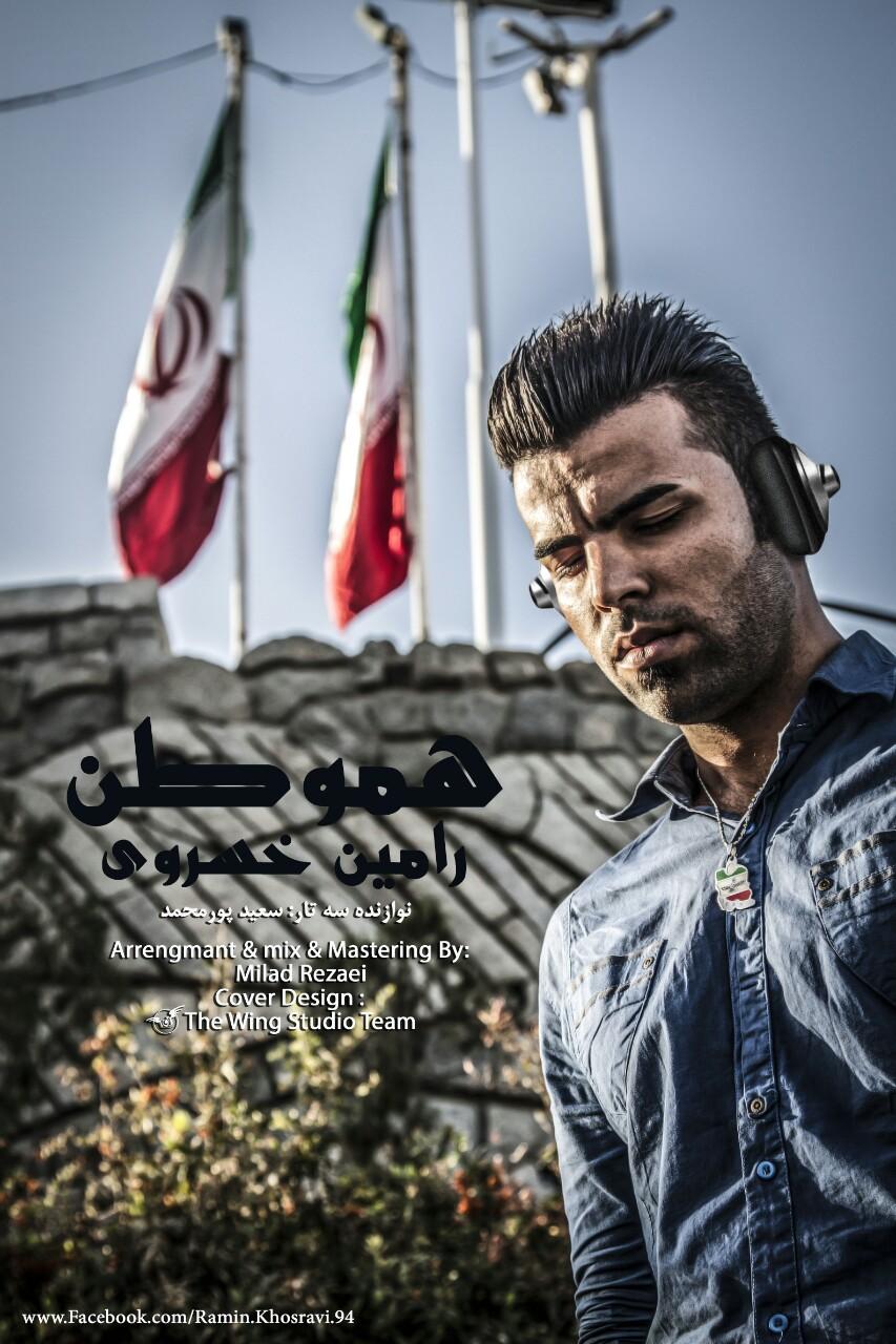 نمایش پست :دانلود آهنگ جدید رامین خسروی بنام هموطن