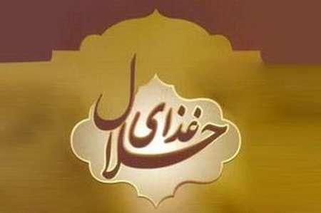 http://s6.picofile.com/file/8191774892/Halal.jpg