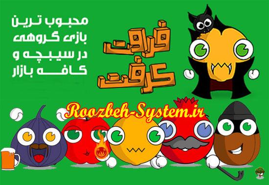 دانلود بازی ایرانی آنلاین فروت کرفت بهمراه معرفی و بررسی بازی