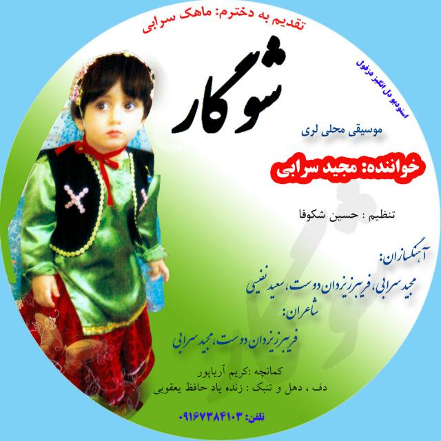 http://gaplory.persiangig.com/audio/majid%20negin%20taji%20diklamelori%20(%20www.gaplory.blogfa.com.mp3/download?08f5