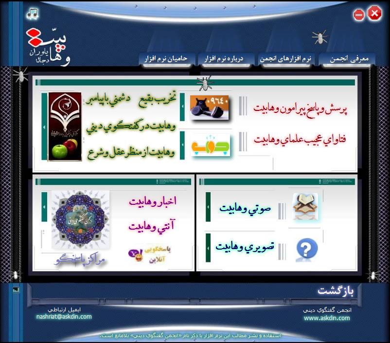 زمینه ای از صفحه اصلی نرم افزار