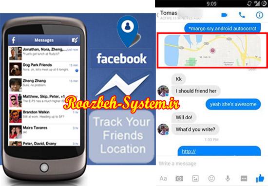 آموزش؛ سیستم اشتراک گذاری موقعیت در مسنجر فیسبوک بهبود یافت
