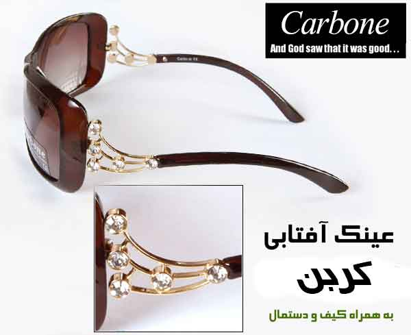 عینک نگین دار زنانه