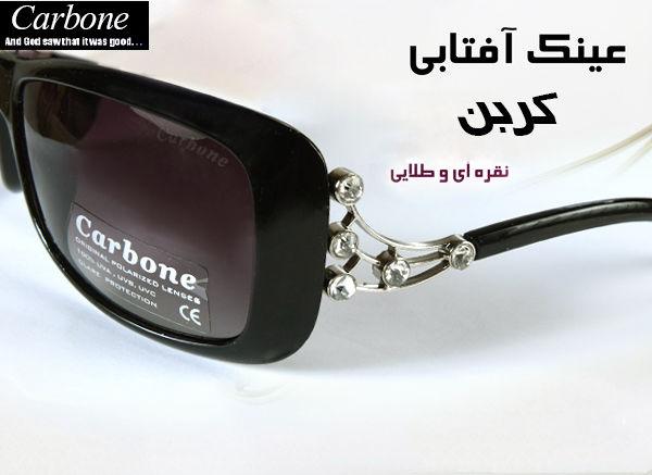 خرید عینک آفتابی زنانه کربن