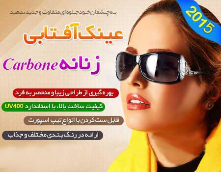 خرید عینک آفتابی زنانه جدید 2015