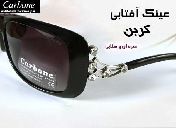 عینک آفتابی جدید 2015