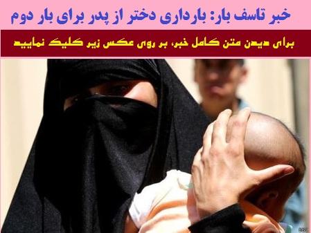 bardari_dokhtar_az_pedar.jpg