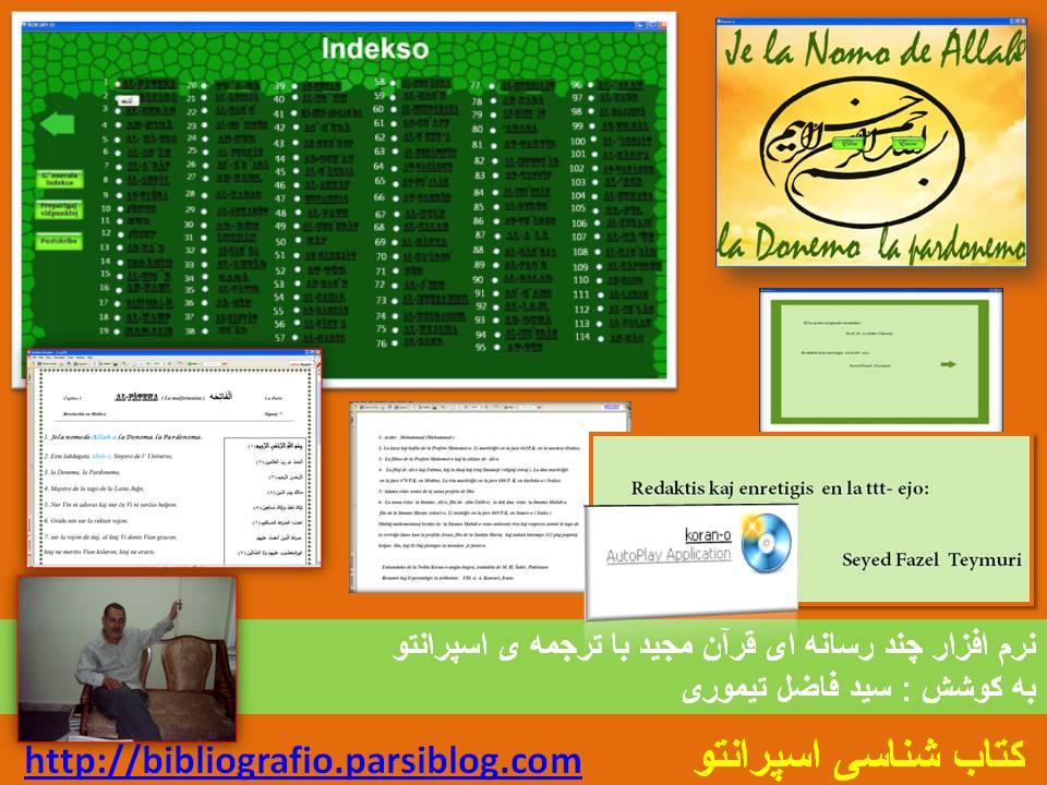 نرم افزار قرآن به زبان اسپرانتو