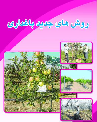 روش های جدید باغداری