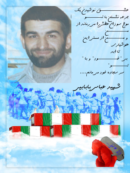 شهید عباس بابایی