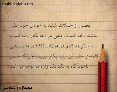 عبارت های تأکیدی - محفل ادبی گلستان