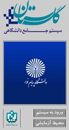 زباله ای به نام سیستم جامع دانشگاهی گلستان