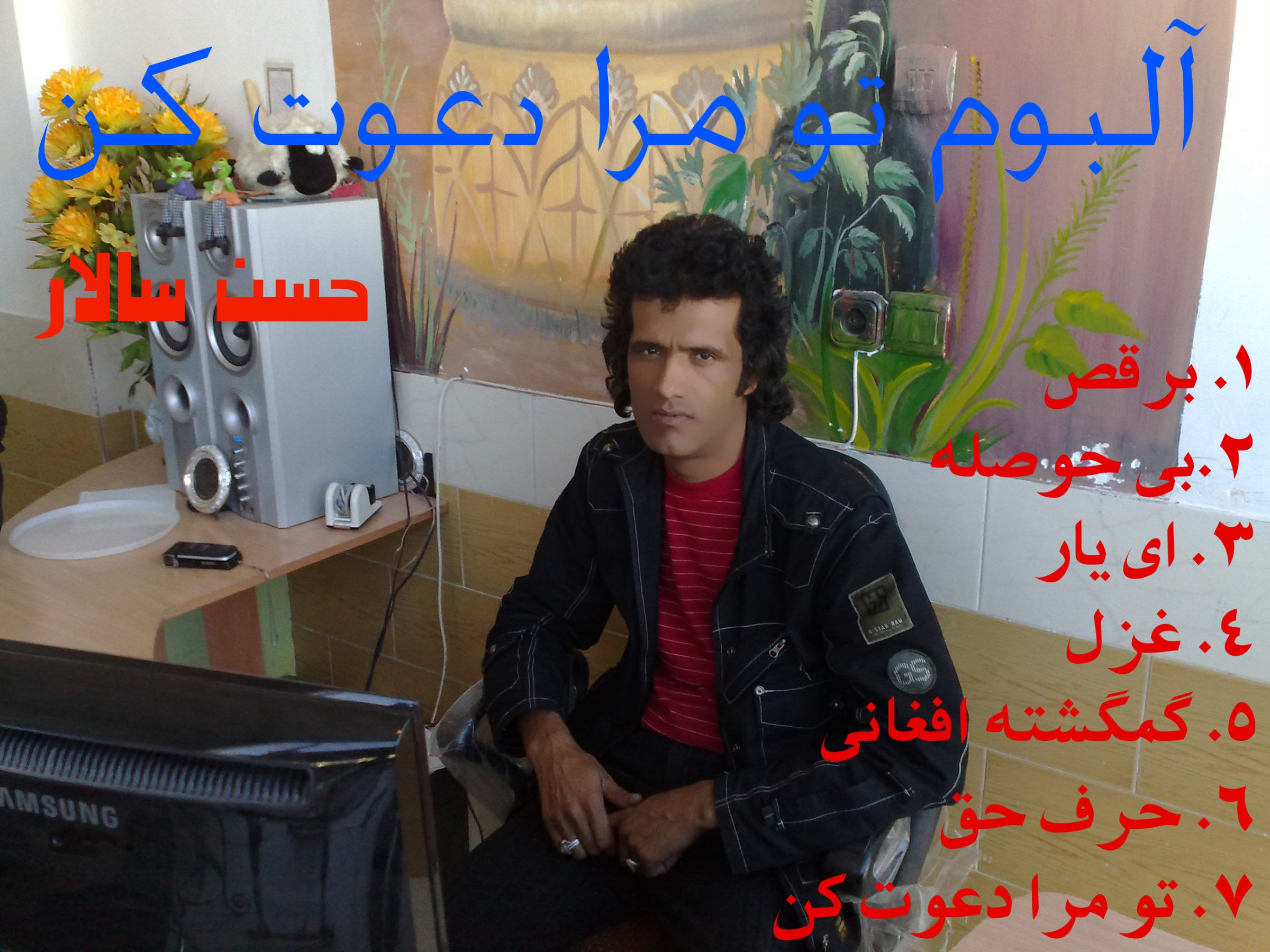 http://s6.picofile.com/file/8192947600/to_mara_daavat_kon_salar_bam.jpg